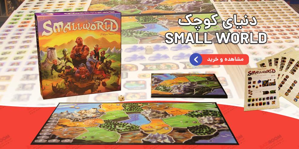 بازی دنیای کوچک - Small world