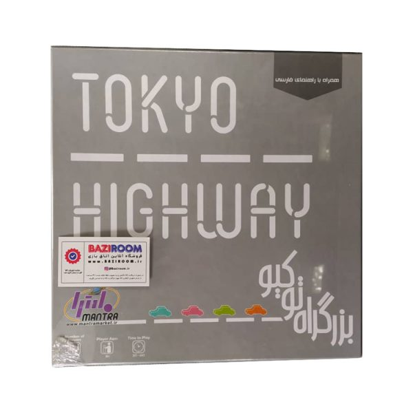 بزرگراه توکیو